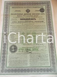 1897 Imperial Government of RUSSIA Mortgage bond to bearer for 150 roubles
