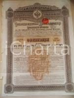 1889 Imperial Government of RUSSIA RAILROAD Bonds - Certificat 125 Gold Roubles
